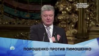 «Порошенко против Тимошенко». 1серия