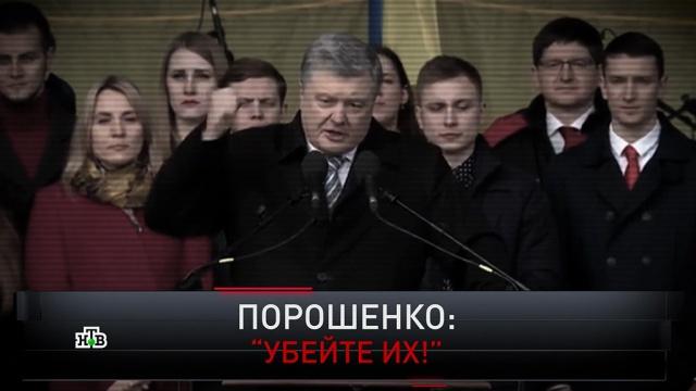 «Порошенко: Убейте их!».«Порошенко: Убейте их!».НТВ.Ru: новости, видео, программы телеканала НТВ