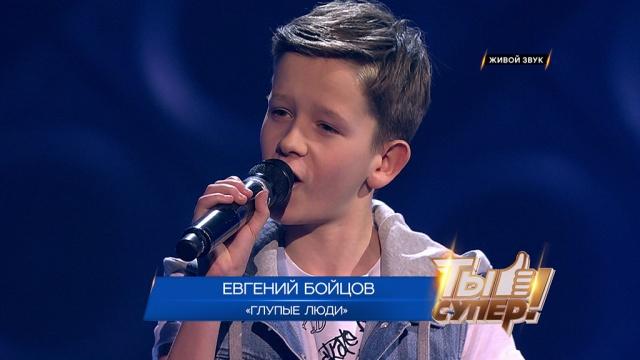 «Глупые люди»— Евгений Бойцов, 12лет, г.Кострома.НТВ.Ru: новости, видео, программы телеканала НТВ