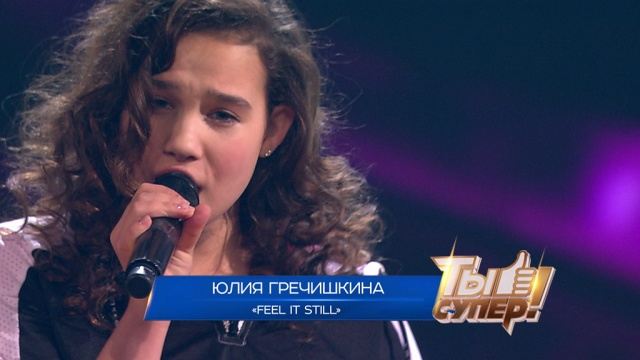 Feel It Still — Юлия Гречишкина, 16, лет, Ростовская область.