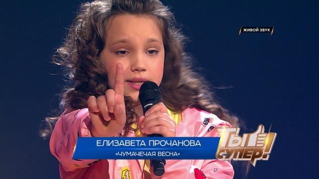 «Чумачечая весна»— Елизавета Прочанова, 12лет, Алтайский край.НТВ.Ru: новости, видео, программы телеканала НТВ