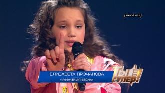 «Чумачечая весна»— Елизавета Прочанова, 12лет, Алтайский край