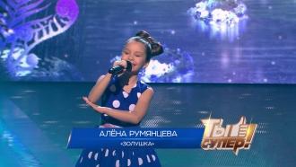 «Золушка»— Алёна Румянцева, 9лет, г.Кострома