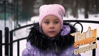 «Я счастливая!»: Алёнушка дорожит приемной семьей после страшной жизни сродной мамой