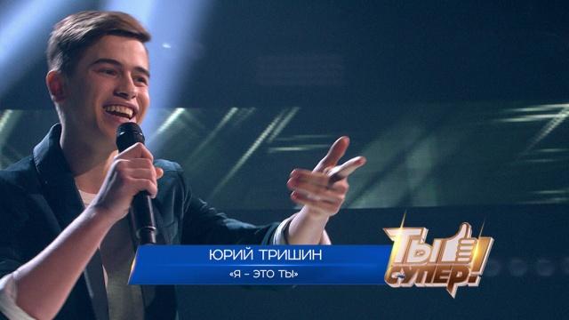 «Я— это ты»— Юрий Тришин, 16лет, Краснодарский край.НТВ.Ru: новости, видео, программы телеканала НТВ