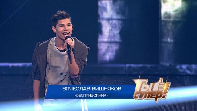«Беспризорник»— Вячеслав Вишняков, 15лет, Тверская область