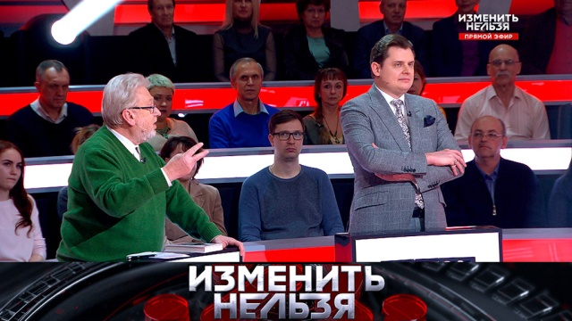 Изменить нельзя.НТВ.Ru: новости, видео, программы телеканала НТВ