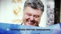 «Порошенко против Тимошенко». 2серия