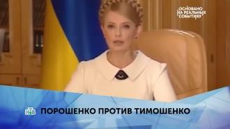 «Порошенко против Тимошенко». 3серия