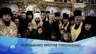 «Порошенко против Тимошенко». 4серия