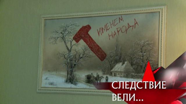 «Народный палач».«Народный палач».НТВ.Ru: новости, видео, программы телеканала НТВ
