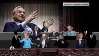 «Украина на американских горках».«Украина на американских горках».НТВ.Ru: новости, видео, программы телеканала НТВ