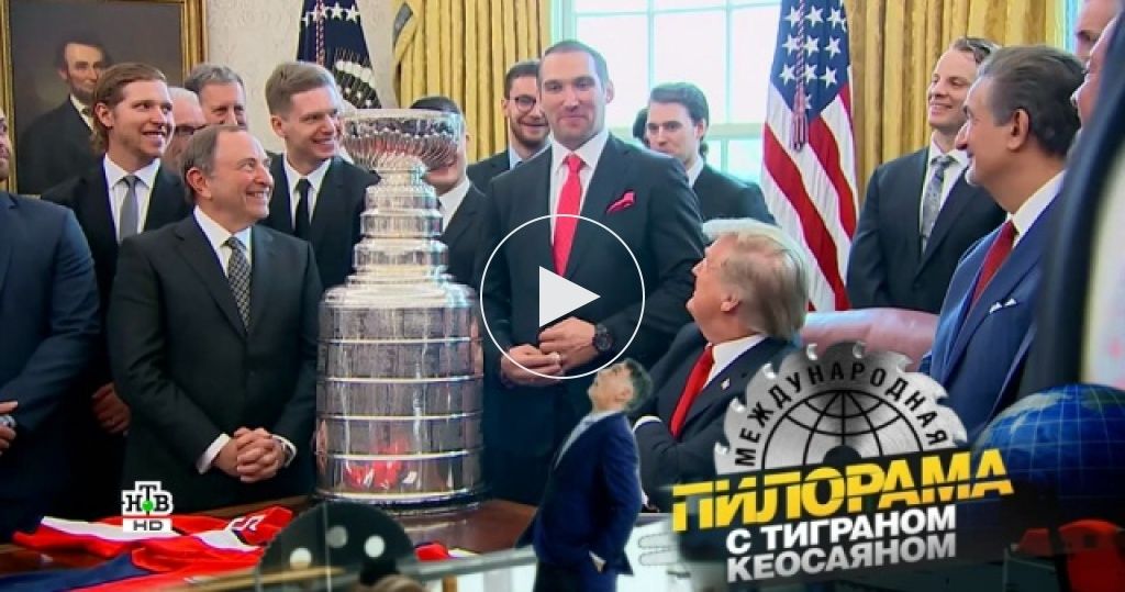 Встреча двух агентов: отом, как Александр Овечкин кДональду Трампу вгости пришел