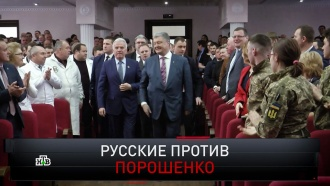 «Русские против Порошенко».«Русские против Порошенко».НТВ.Ru: новости, видео, программы телеканала НТВ