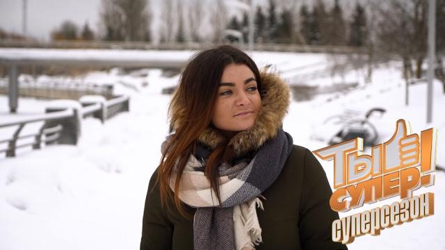 «Я волк-одиночка»: Даша из Минска рассказала оновой жизни после первого сезона «Ты супер!».НТВ.Ru: новости, видео, программы телеканала НТВ