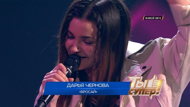 «Бросай»— Дарья Чернова, 19лет, Белоруссия.НТВ.Ru: новости, видео, программы телеканала НТВ