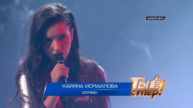 Zombie— Карина Исмаилова, 17лет, Дагестан.НТВ.Ru: новости, видео, программы телеканала НТВ