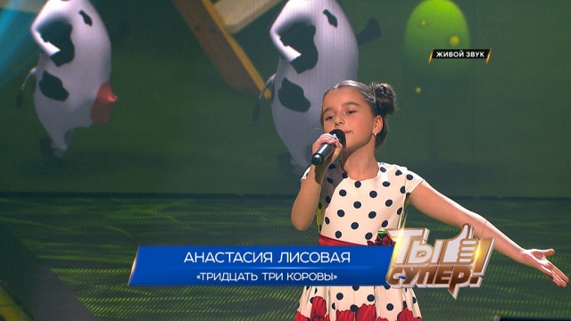 «Тридцать три коровы»— Анастасия Лисовая, 9лет, Молдавия.НТВ.Ru: новости, видео, программы телеканала НТВ