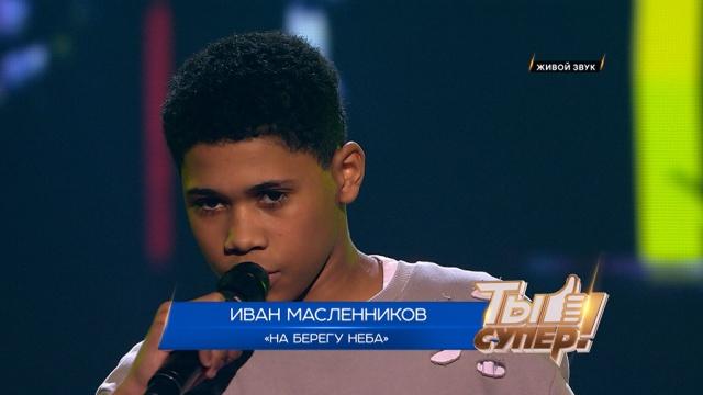 «На берегу неба»— Иван Масленников, 12лет, Тамбовская область.НТВ.Ru: новости, видео, программы телеканала НТВ