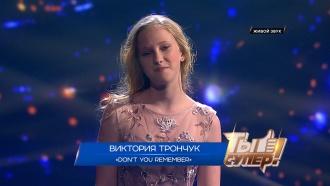 Don't You Remember— Виктория Трончук, 14лет, Чувашия