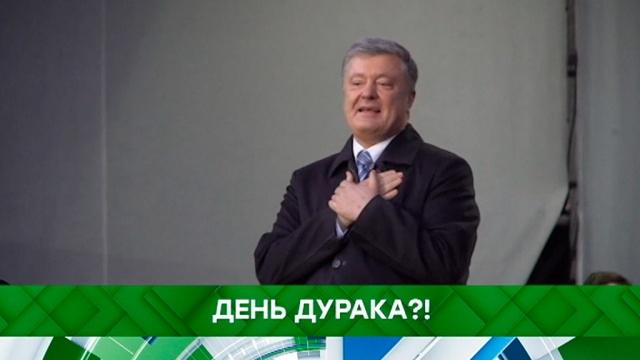 Выпуск от 1апреля 2019года.День дурака?!НТВ.Ru: новости, видео, программы телеканала НТВ