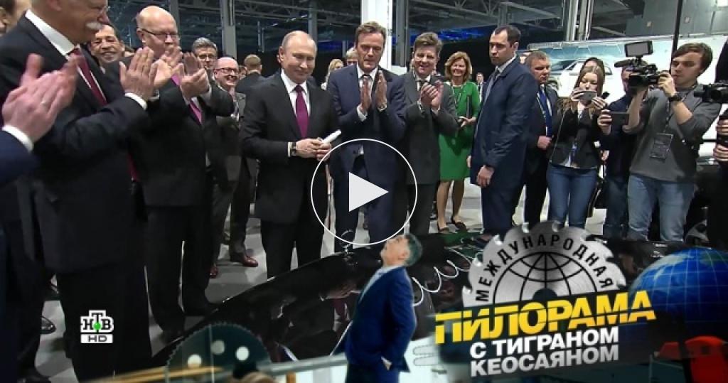 Как Владимир Путин проверял немецкий автопром, израильскую дружбу иказахскую верность?