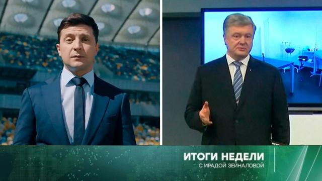 7 апреля 2019года.7 апреля 2019года.НТВ.Ru: новости, видео, программы телеканала НТВ