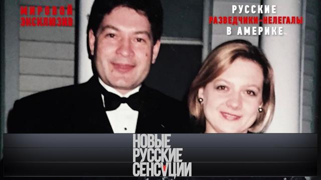 «Русские разведчики-нелегалы вАмерике».«Русские разведчики-нелегалы вАмерике».НТВ.Ru: новости, видео, программы телеканала НТВ
