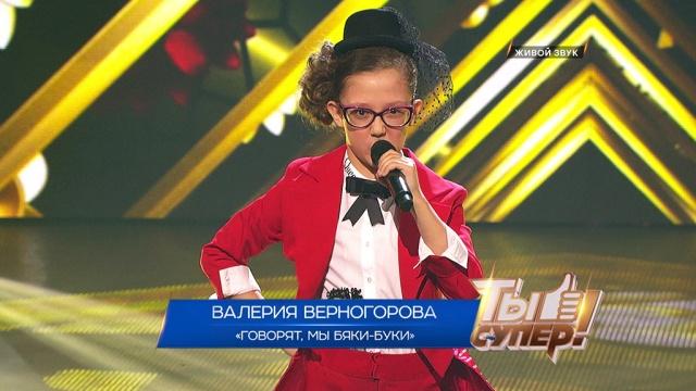 «Говорят, мы <nobr>бяки-буки»—</nobr> Валерия Верногорова, 10лет, Республика Коми