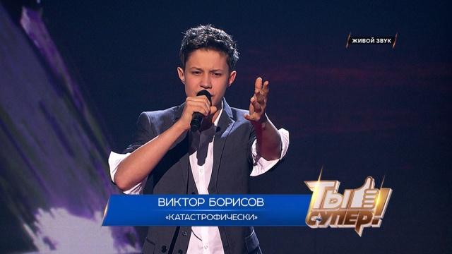 «Катастрофически»— Виктор Борисов, 16лет, г.Москва