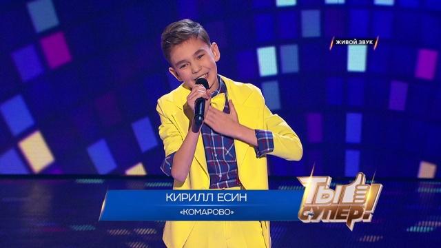 «Комарово»— Кирилл Есин, 12лет, Пермский край