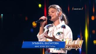 «Вне зоны доступа»— Эльвира Филатова, 12лет, Архангельская область
