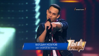 «До скорой встречи»— Богдан Козлов, 17лет, г.Калининград