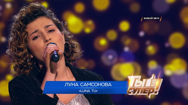 Luna Tu— Луна Самсонова, 15лет, Волгоградская область