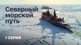 «Северный морской путь». Фильм Елизаветы Листовой. <nobr>1-я</nobr> серия