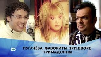 «Пугачёва. Фавориты при дворе Примадонны». 1серия
