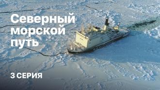 «Северный морской путь». Фильм Елизаветы Листовой. <nobr>3-я</nobr> серия