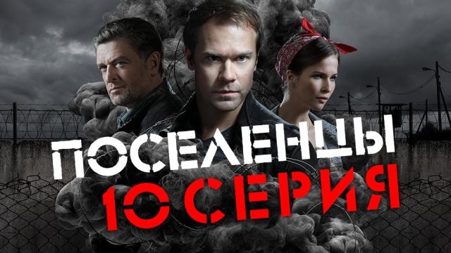 Остросюжетный сериал «Поселенцы».НТВ.Ru: новости, видео, программы телеканала НТВ