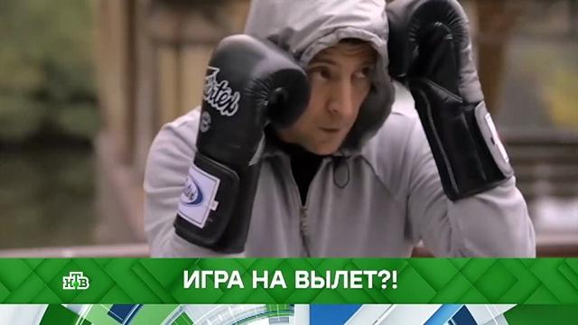 Выпуск от 11апреля 2019года.Игра на вылет?!НТВ.Ru: новости, видео, программы телеканала НТВ