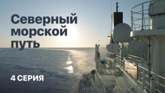 «Северный морской путь». Фильм Елизаветы Листовой. <nobr>4-я</nobr> серия