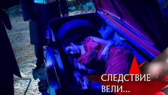 «Замороженный труп».«Замороженный труп».НТВ.Ru: новости, видео, программы телеканала НТВ