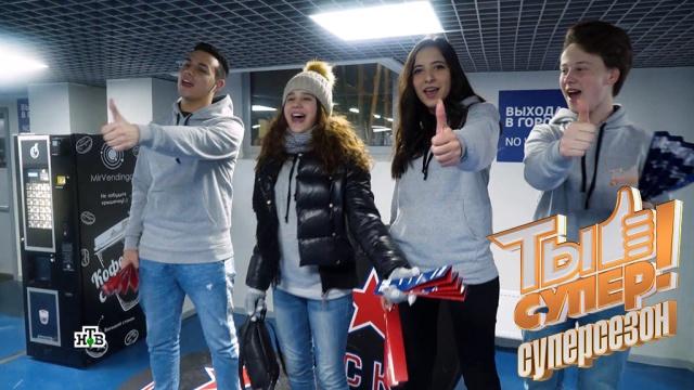 Звезды «Ты супер!» встретились со звездами хоккея.НТВ.Ru: новости, видео, программы телеканала НТВ
