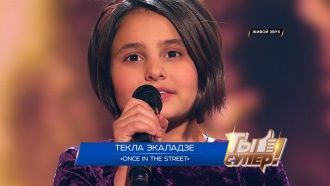 Once In The Street — Текла Экаладзе, 9 лет, Грузия