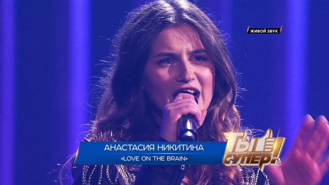 Love On The Brain— Анастасия Никитина, 20лет, г.Мурманск.НТВ.Ru: новости, видео, программы телеканала НТВ