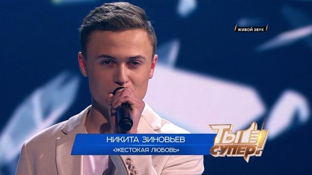 «Жестокая любовь»— Никита Зиновьев, 17лет, г.Курган.НТВ.Ru: новости, видео, программы телеканала НТВ