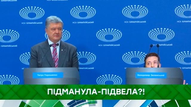 Выпуск от 15 апреля 2019 года.Пiдманула-пiдвела?!НТВ.Ru: новости, видео, программы телеканала НТВ