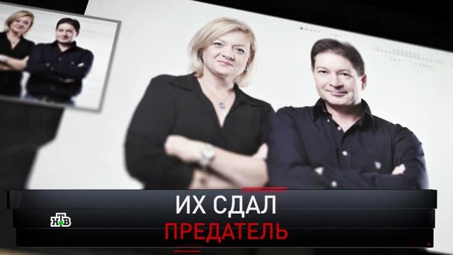 «Их сдал предатель».«Их сдал предатель».НТВ.Ru: новости, видео, программы телеканала НТВ