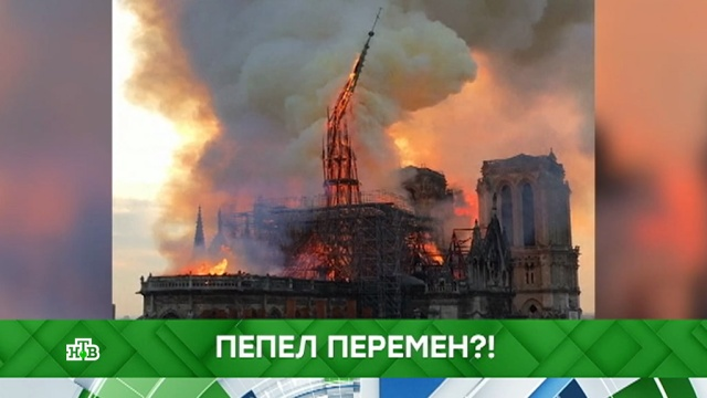 Выпуск от 16 апреля 2019 года.Пепел перемен?!НТВ.Ru: новости, видео, программы телеканала НТВ