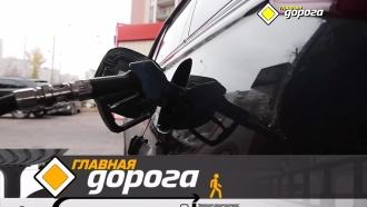Полный бак: как автозаправки обманывают водителей