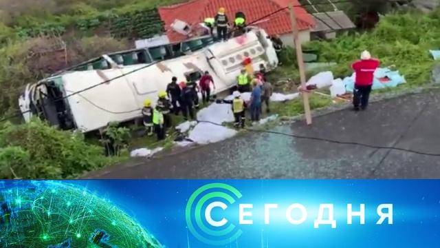 18 апреля 2019 года. 07:00.18 апреля 2019 года. 07:00.НТВ.Ru: новости, видео, программы телеканала НТВ